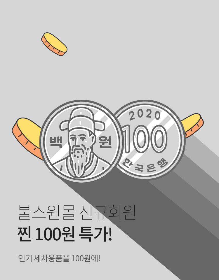 첫구매100원