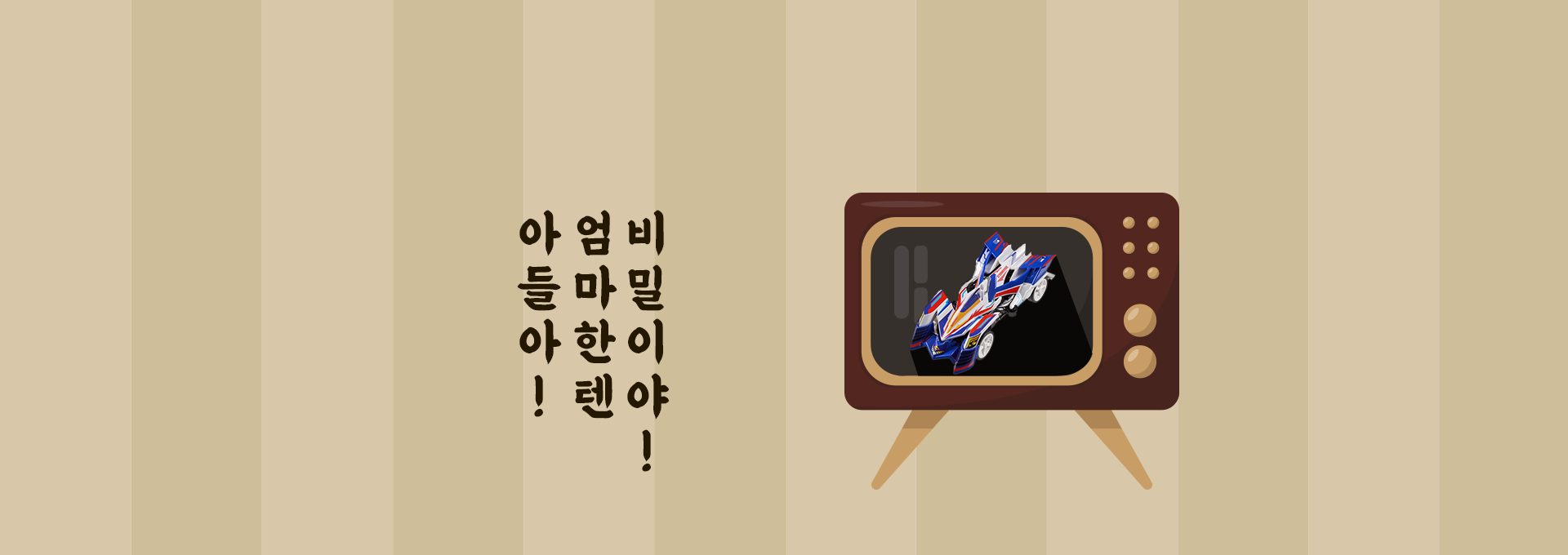 [굿즈]미니카