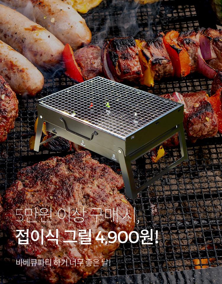 [굿즈]접이식그릴