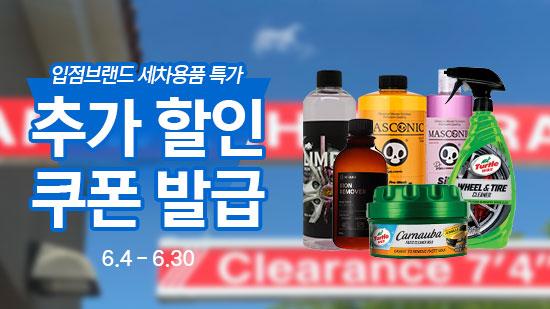 [입점사]세차용품 브랜드전