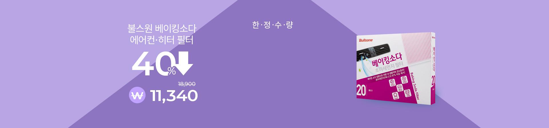 6/12 베이킹소다 필터 40