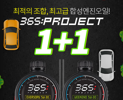 365Project 엔진오일1+1