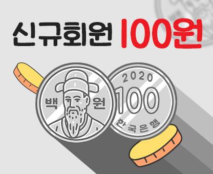 신규회원 100원특가