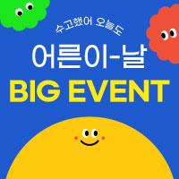 어른이날 BIG EVENT