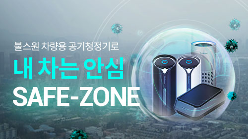 [불스원] SAFE-ZONE