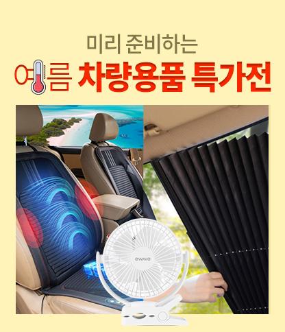 [입점사]여름용품 특가