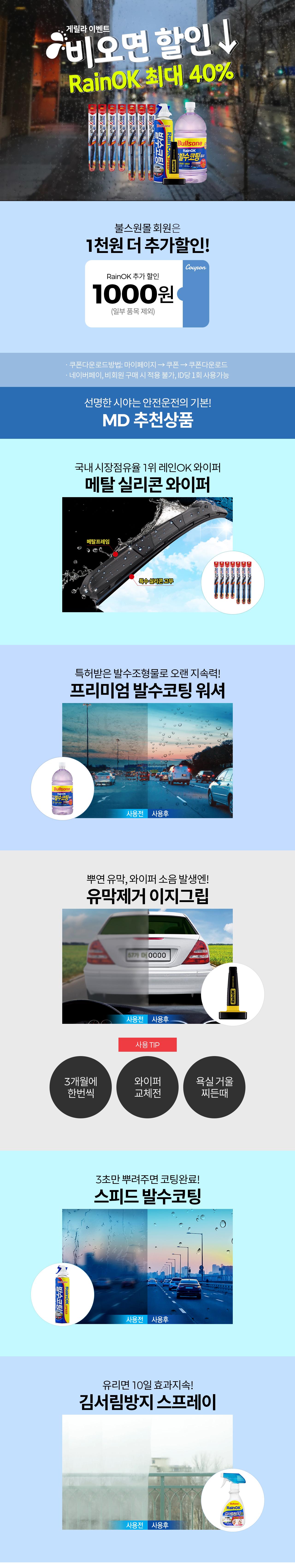 [기획전] 레인OK 비오면 할인