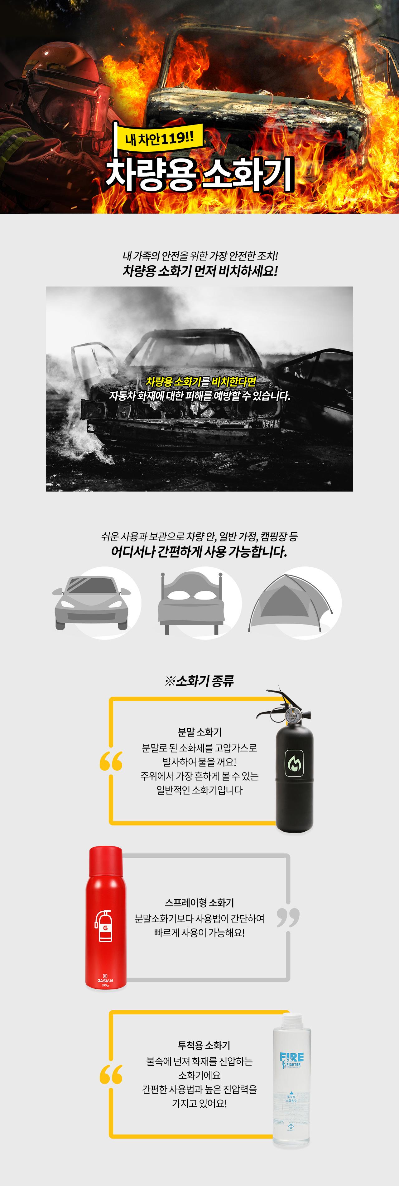 [입점사]차량용 소화기 특가