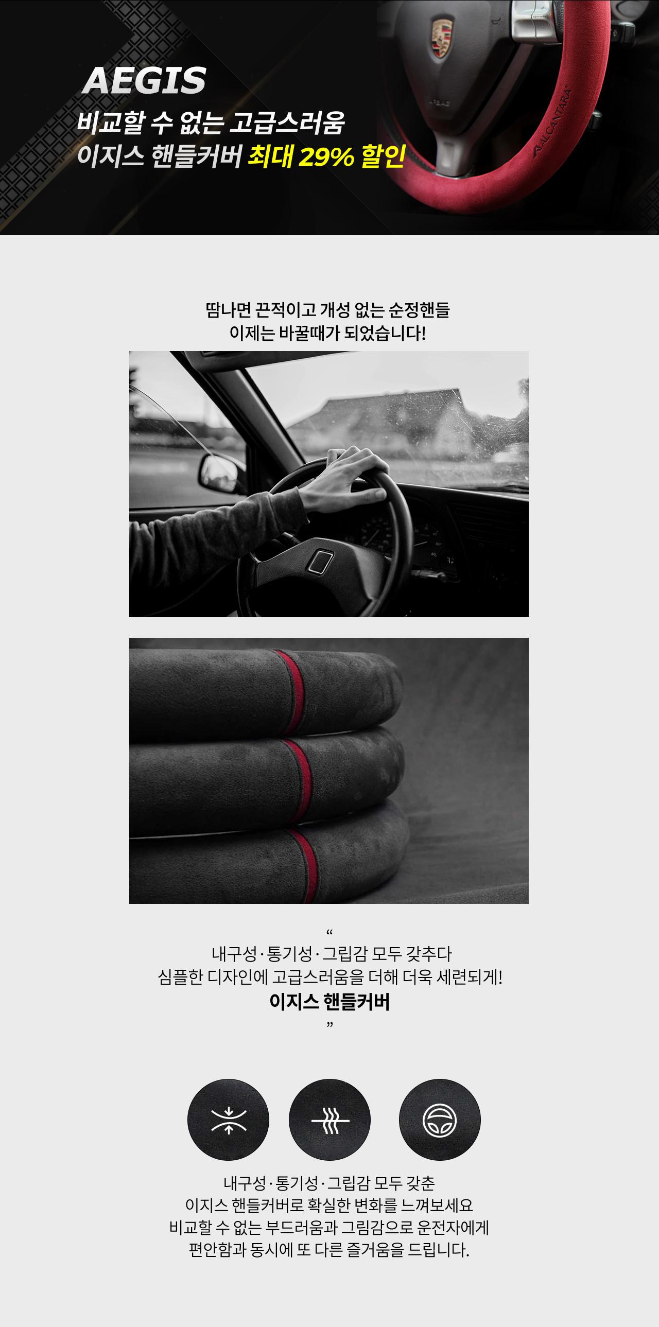 [입점사]핸들커버 특가
