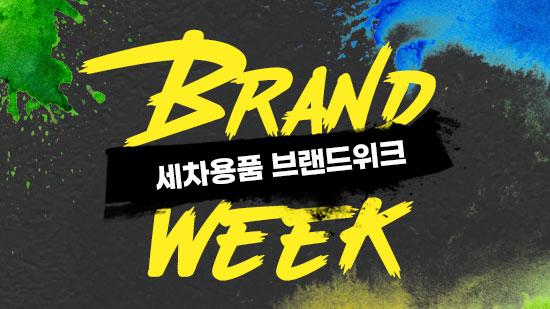 [입점사]세차용품 브랜드위크