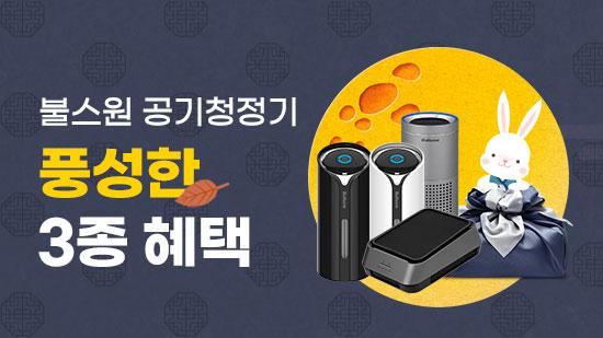 [불스원] 공기청정기 3종 혜택