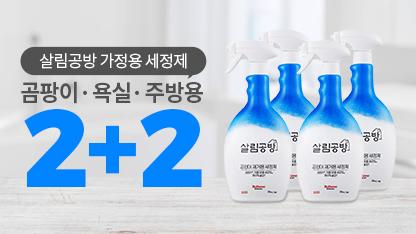 [불스원] 살림공방 가정용 세정제2+2