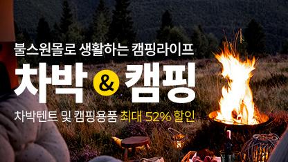 [입점사]차박&캠핑특가