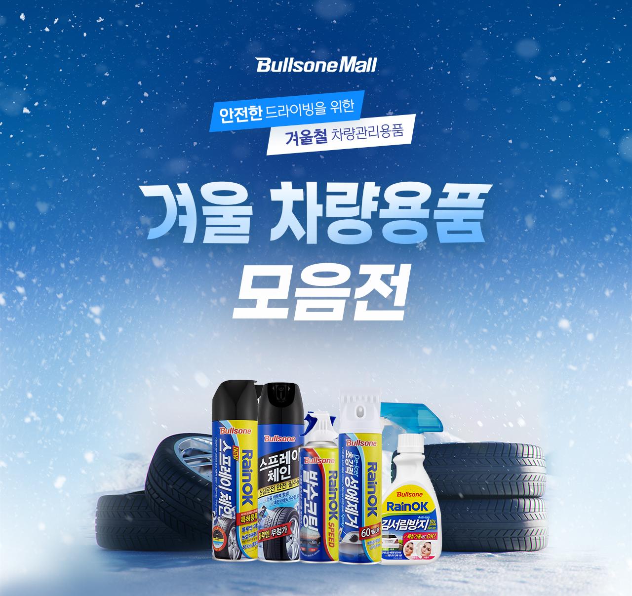 [불스원] 겨울차량용품 기획전