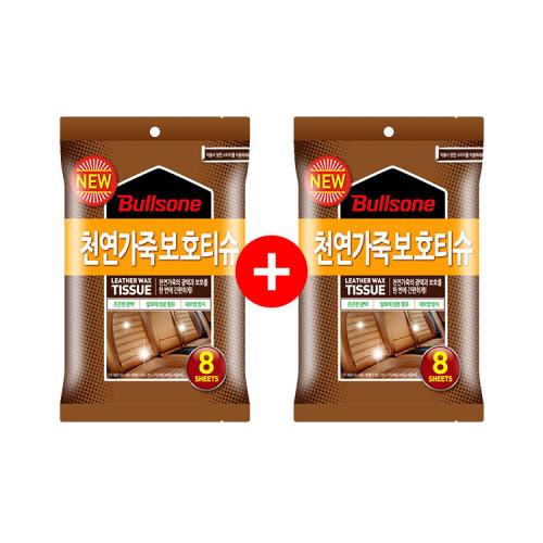 [한정수량 1+1] 천연가죽보호티슈 8매