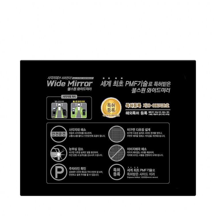 [불스원] 와이드미러 수입차 일체형