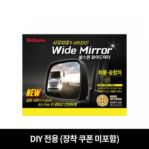 [불스원] DIY전용 와이드미러 포터 봉고 스타렉스
