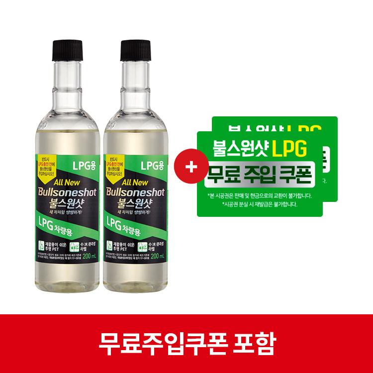[불스원][무료주입] 불스원샷 LPG 200ml 2개입