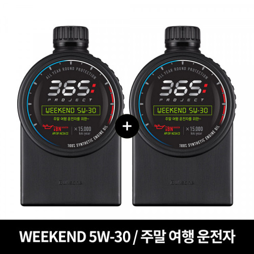 [한정수량1+1] 365PROJECT 5W30 Weekend 1L