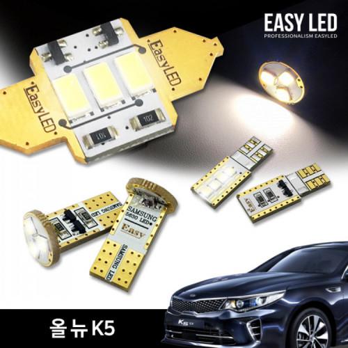 이지엘이디 올 뉴 K5 LED 실내등 벌브킷 한대분 풀세트