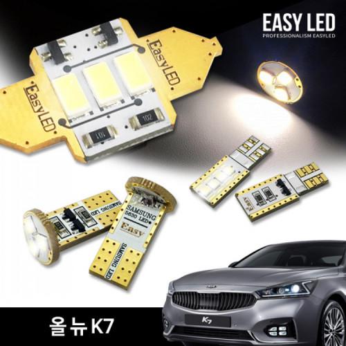 이지엘이디 올 뉴 K7 LED 실내등 벌브킷 한대분 풀세트