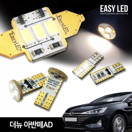 이지엘이디 더 뉴 아반떼AD LED 실내등 벌브킷 한대분 풀세트