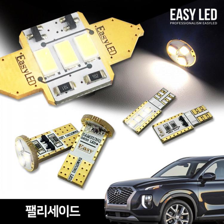 이지엘이디 팰리세이드 LED 실내등 벌브킷 한대분 풀세트