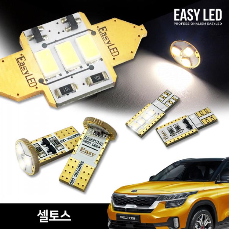 이지엘이디 셀토스 LED 실내등 벌브킷 한대분 풀세트
