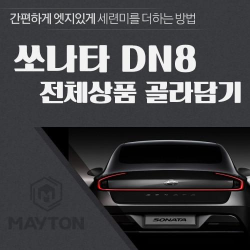 [메이튼] 쏘나타 DN8 용품 골라담기