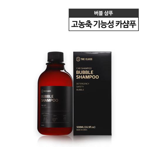 더클래스 버블 샴푸 고농축 카샴푸 500ml