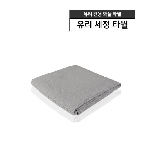 더클래스 유리 전용 와플 타월 40cm x 40cm (유리타월)