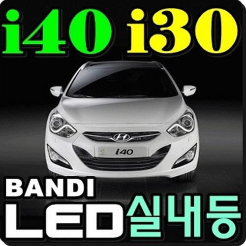 반디LED (현대 i40/i30) 전용 차량용LED실내등