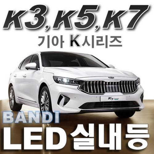 반디LED (K7/K5/K3) 전용 차량용LED실내등