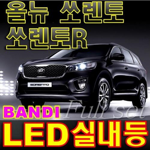 반디LED (올뉴 쏘렌토/뉴쏘렌토R/쏘렌토R) 전용 차량용LED실내등