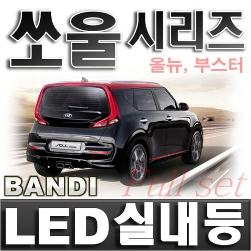 반디LED (올뉴 쏘울/쏘울) 전용 차량용LED실내등