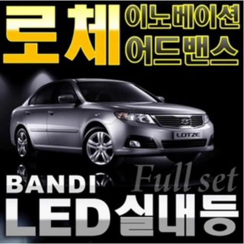 반디LED (로체 이노베이션/어드밴스) 전용 차량용LED실내등