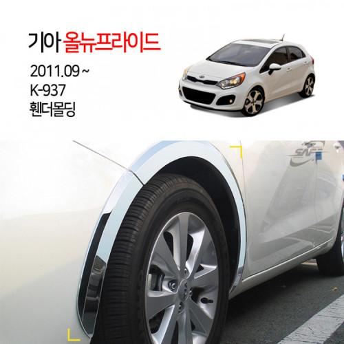 [경동] K-937 휀다몰딩 2012올뉴프라이드5도어 2011년9월출고차량