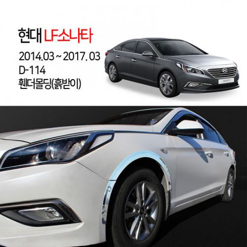 [경동] D-114 휀다몰딩 2014 LF소나타 ★흙받이있는차량만적용
