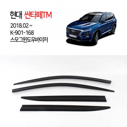 [경동] K901-168 윈도우바이저스모그 싼타페TM 2018