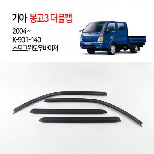 [경동] 901-140 봉고3더블캡 전용 스모그바이저