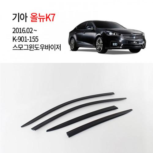 [경동] K901-155 올뉴K7 스모그 썬바이저