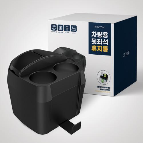 킨톤 뒷좌석 차량용 컵홀더 휴지통 다용도수납함 블랙