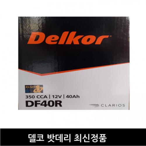 [델코]DF40R