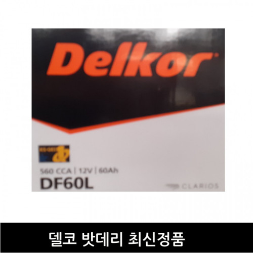 [델코]DF60L