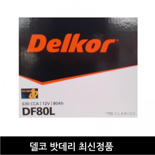 [델코]DF80L