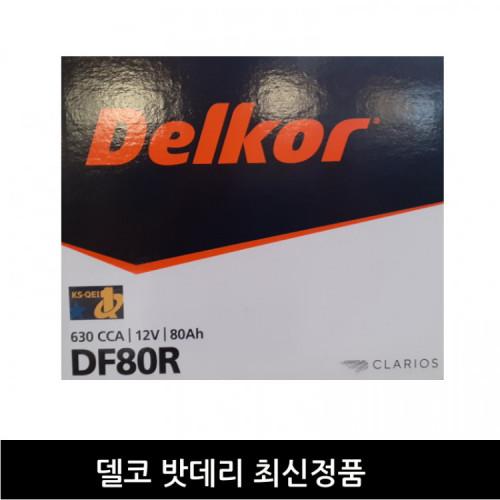 [델코]DF80R