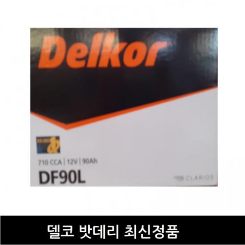 [델코]DF90L