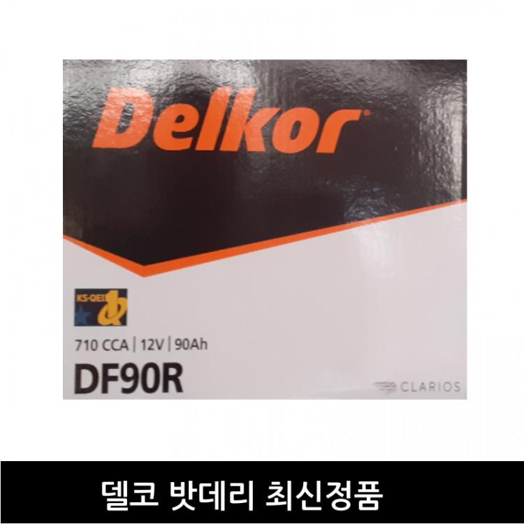 [델코]DF90R