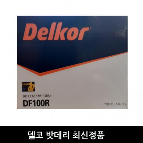 [델코]DF100R