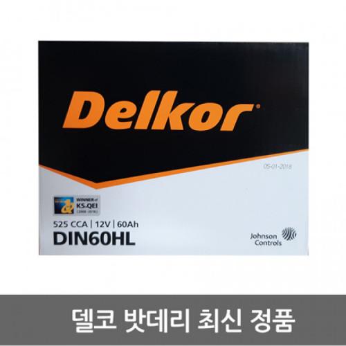 [델코]DIN60HL